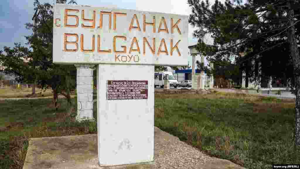 Знак перед аркой на въезде в село с автодороги Симферополь-Николаевка