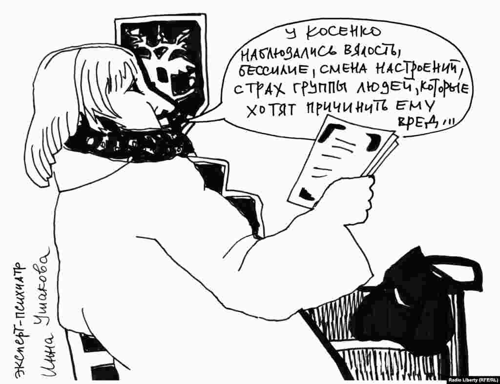 Дело Косенко, автор Виктория Ломаско