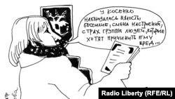 Виктория Ломаско. Рисунок с процесса Михаила Косенко.