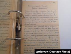 Лист до ректора Вадима Щербаківського, 1948 рік