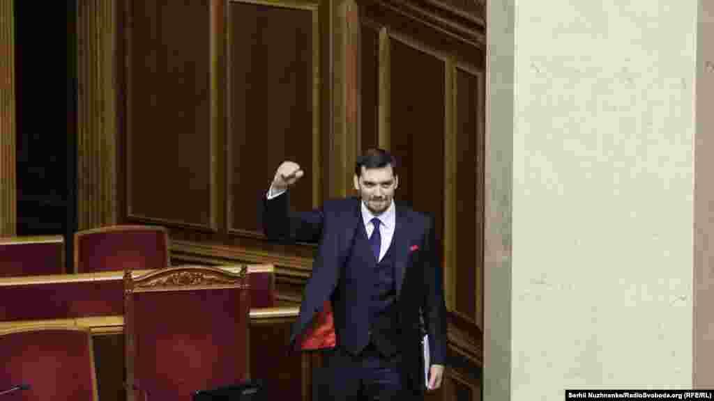 Прем'єр-міністр Олексій Гончарук задоволений результатом голосування.