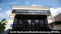 Окружний адміністративний суд Києва, 26 липня 2019
