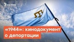 «1944»: кинодокумент о депортации крымских татар | Радио Крым.Реалии