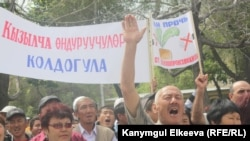 Кызылчачылардын митинги. Бишкек, 27-апрель.