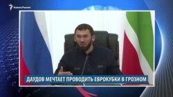 Видеоновости Кавказа 15 июля