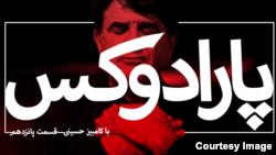 پارادوکس با کامبیز حسینی - گفت و گو با علی عبدی در کابل