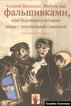 Обложка книги Андрея Васильева