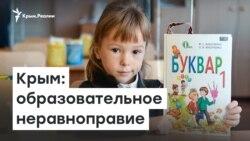 Школы Крыма: монополия русского языка | Радио Крым.Реалии
