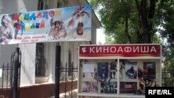 Вполне возможно, что это невинное слово - равно как и другие русские слова - больше не сможет появиться на улицах Душанбе