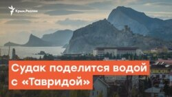 Судак поделится водой с «Тавридой»   Радио Крым.Реалии