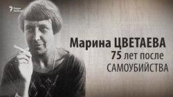 Культ Личности. Марина Цветаева.75 лет после самоубийства. Анонс