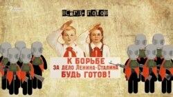 В игре как на войне. Как и кого учили побеждать советских детей?