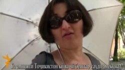 Ба амнияти Тоҷикистон кӣ ва чӣ таҳдид мекунад?