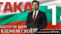 """Георги Димов от """"Атака"""""""