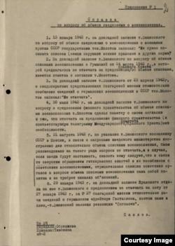 Справка по вопросу об обмене сведениями о военнопленных