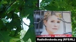 Європейського політика зустрічав під лікарнею плакат на підтримку Тимошенко (фото О. Овчинникова)