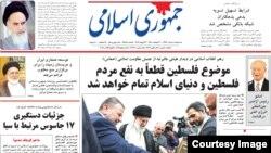 تصویر روزنامه جمهوری اسلامی در روز اول مرداد ۱۳۹۸