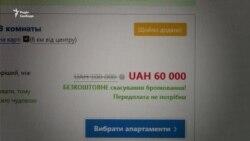 Нажитись на футбольних фанатах власникам готелів та квартир подобово не дозволяють прості українці