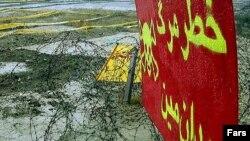 در حال حاضر ۲۴ هزار کيلومتر مربع از خاک استان های مرزی ايران آلوده به مين است. (عکس از فارس)