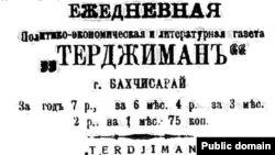 «Terciman» gazetası, nümünelik fotosuret