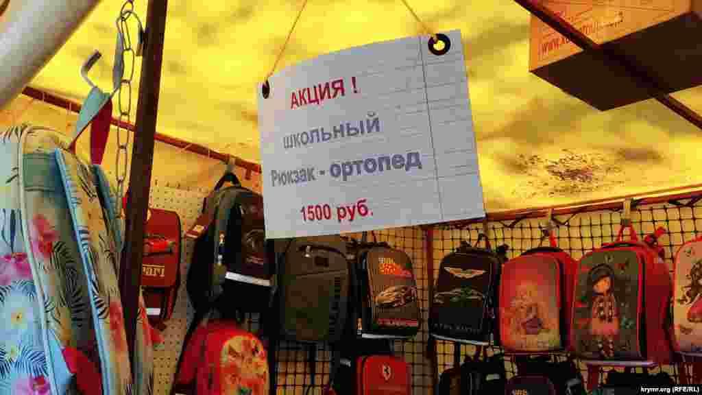 Рюкзаки на будь-який смак – у великій кількості. Ортопедичний рюкзак продають за 1500 рублів (550 гривень)