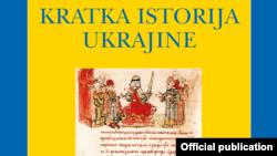 Фрагмент обкладинка книги «Нарис історії України» Аркадія Жуковського й Ореста Субтельного