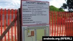 Будаўніцтва лягістычнага цэнтру «Русских сладостей»