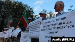 Пикет в поддержку татарского языка. Казань, август 2018 года