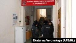 Полиция у входа в иркутский офис КПРФ