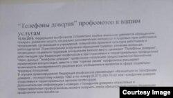 Предупредительная листовка на русском языке о недопустимости принудительного труда.