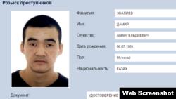 Информация о розыске Дамира Зналиева с сайта комитета по правовой статистике и специальным учетам.