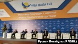 Қазақстандық тауар өндірушілердің бірінші форумы. Астана, 4 желтоқсан 2015 жыл.