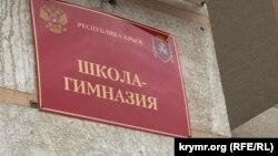 Нова російськомовна табличка на будівлі української гімназії в Сімферополі