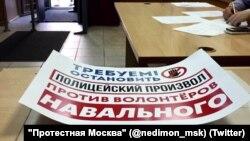 Плакат против давления на волонтеров Навального