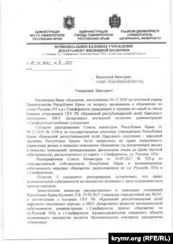 Відповідь департаменту житлової політики Сімферополя Крим.Реалії