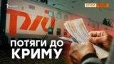 Чи витримає Керченський міст потяги до Криму?