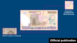Өзбекстандын 100 000 сумдук банкноту.