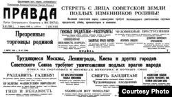 Заголовки газеты «Правда» в 1938 году
