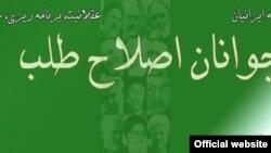 لوگوی ستاد جوانان اصلاحطلب؛ تصویر از صفحه فیس بوک این ستاد