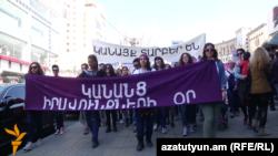 Կանանց իրավունքների պաշտպանության կոչերով երթ Երևանում