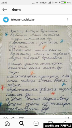 Қорбобога ëзилган мактуб