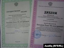 Ринат Латыйпов дипломнары