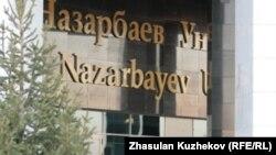 Центральный вход в здание Назарбаев Университета. Астана, 11 октября 2010 года.
