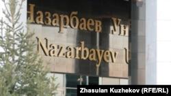 «Назарбаев Университеті» ғимаратының есігі. Астана, 11 қазан 2010 жыл.