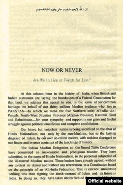 Титульный лист брошюры Рахмата Али