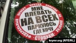 "Наклейка ""СтопХам"""