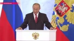 Тринадцатое послание Путина. Что сказал, и что услышали