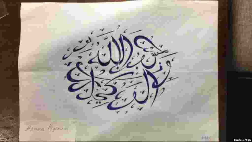 Фигурант ялтинского «дела Хизб ут-Тахрир» Муслим Алиев, осужденный на 19 лет колонии строгого режима, в тюрьме начал заниматься каллиграфией. На листе написан фрагмент аята из Корана– священной книги мусульман