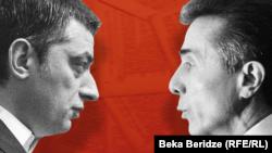Георгий Гахария и Бидзина Иванишвили