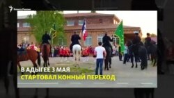 В Адыгее стартовал конный переход